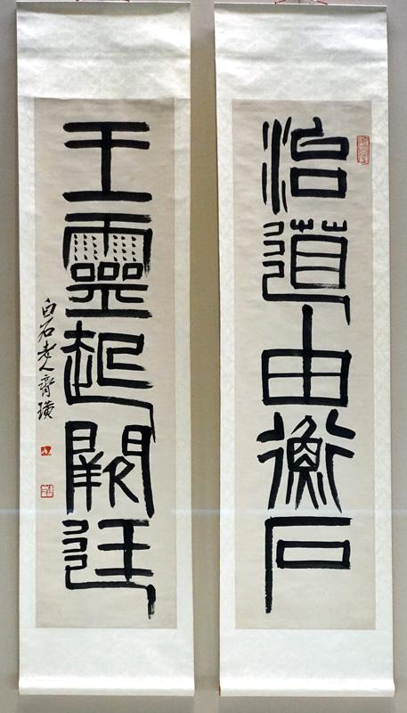 斉白石_06