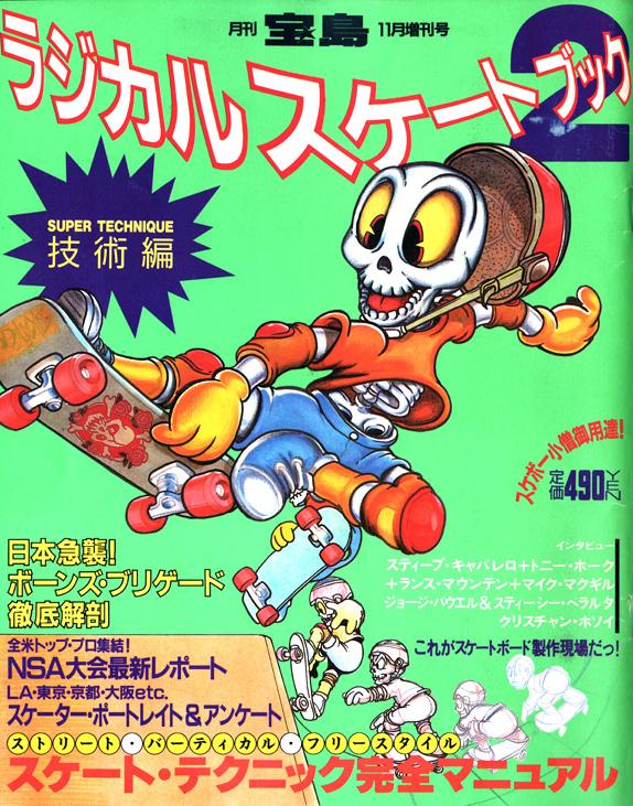 1987_SkateBook_Takarajima