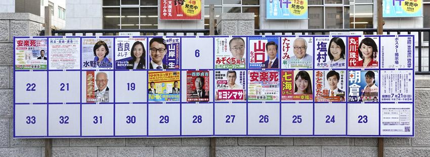 選挙掲示板講談社S